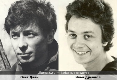 Илья Древнов похож на Олега Даля