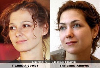 Полина Агуреева и Екатерина Климова похожи