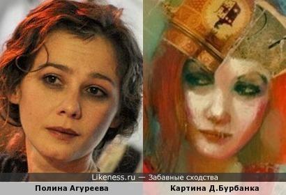 Картина и Полина Агуреева