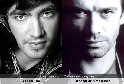 Arsenium похож на молодого Машкова