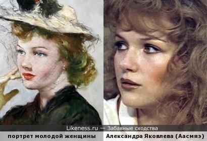 Дама с портрета напомнила мне молодую Александру Яковлеву