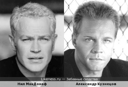 Нил МакДонаф и Александр Кузнецов немного похожи