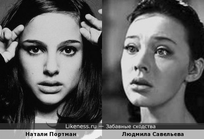 Натали Портман и Людмила Савельева в роли Наташи Ростовой
