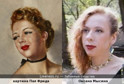 Оксана Мысина похожа на даму с картины Пал Фрида