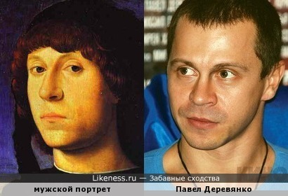 Павел Деревянко и мужской портрет Антонелло да Мессина