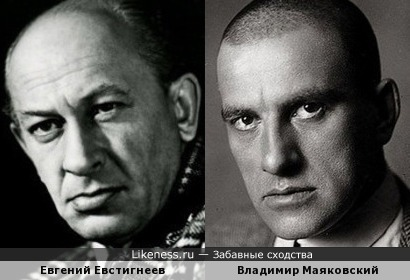 Евгений Евстигнеев и Владимир Маяковский