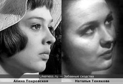 Алина Покровская и Наталья Тенякова