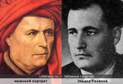 молодой Эльдар Рязанов похож на мужчину с портрета