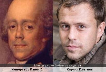 ...Павел I и Кирилл Плетнёв...что-то есть))