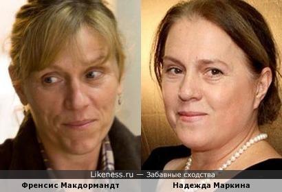 Надежда Маркина и Френсис Макдормандт похожи, хотя комплекции разные))