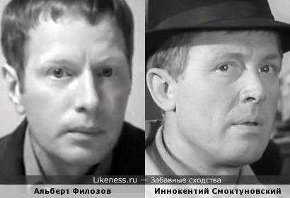 Иннокентий Смоктуновский и Альберт Филозов