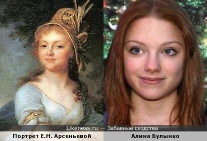 Алина Булынко похожа на Екатерину Николаевну Арсеньеву