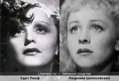 Эдит Пиаф и Людмила Целиковская