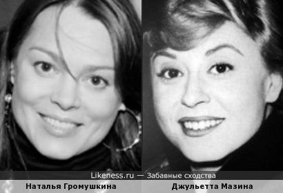 Джульетта Мазина и Наталья Громушкина...вдруг показалось