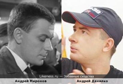 Андрей Миронов и Андрей Данилко похожи на этих фото