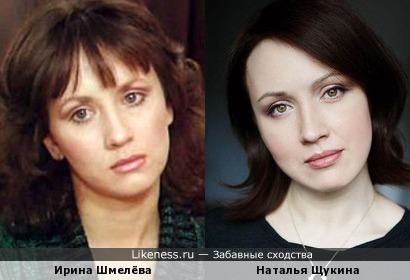Ирина Шмелёва и Наталья Щукина немного похожи