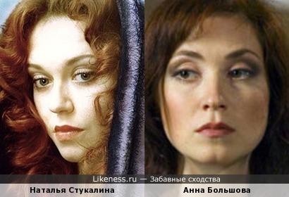 Наталья Стукалина и Анна Большова