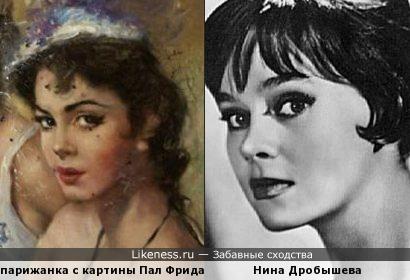 Нина Дробышева и парижанка