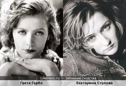 Екатерина Стулова похожа на Грету Гарбо