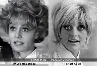 Ольга Яковлева и Голди Хоун