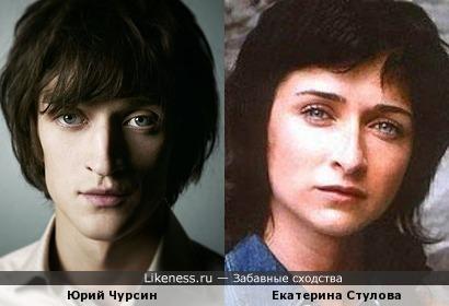 Юрий Чурсин и Екатерина Стулова