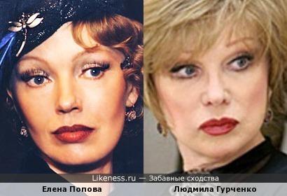 Елена Попова на этой фотографии похожа на Людмила Гурченко