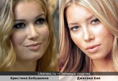 Кристина Бабушкина и Джесика Бил