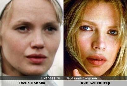 Елена Попова и Ким Бейсингер