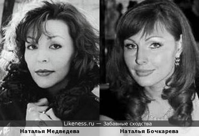 Наталья Бочкарева и Наталья Медведева