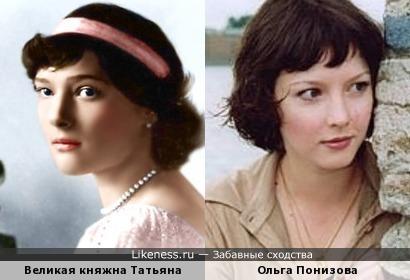 Ольга Понизова похожа на княжну Татьяну