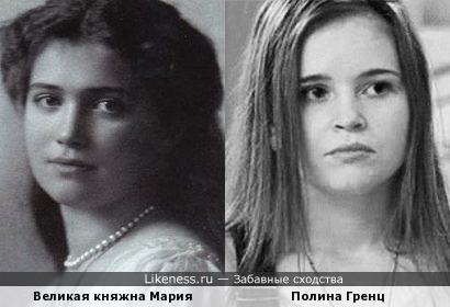 Полина Гренц немного похожа на великую княжну Марию