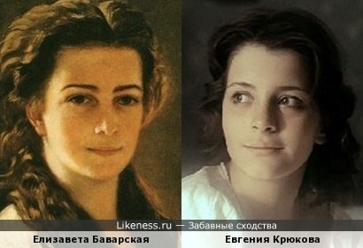 Евгения Крюкова похожа на Елизавету I, австрийскую императрицу