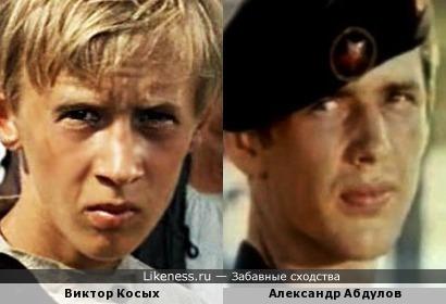 Виктор Косых и Александр Абдулов