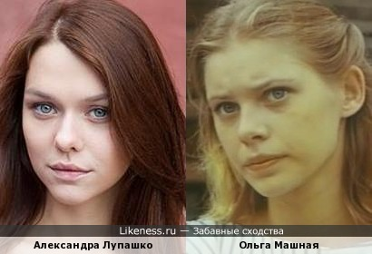 Александра Лупашко напомнила Ольгу Машную