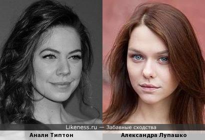 Анали Типтон и Александра Лупашко похожи