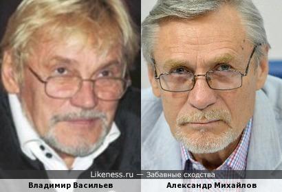 Васильев и Михайлов