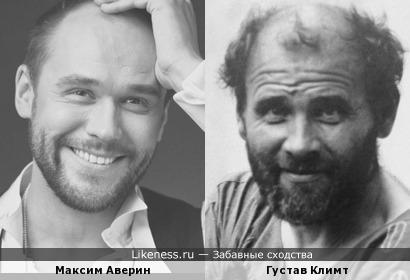 Максим Аверин похож на художника Густава Климта