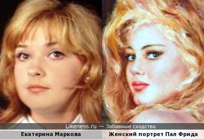 Екатерина Маркова похожа на девушку с портрета
