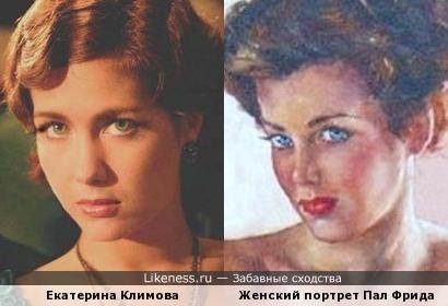 Екатерина Климова и женский портрет Пал Фрида