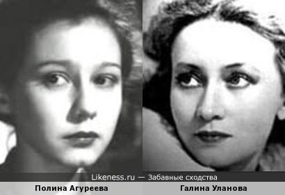 Полина Агуреева немного похожа на Галину Уланову