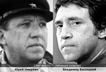 Юрий Никулин и Владимир Высоцкий