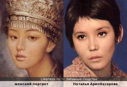 Наталья Аринбасарова и женский портрет