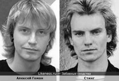 Алексей Гоман похож на молодого Стинга