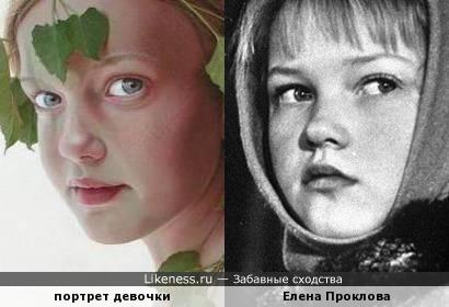 Девочка с картины Джантины Пеперкамп похожа на маленькую Проклову