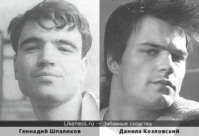 Геннадий Шпаликов и Данила Козловский