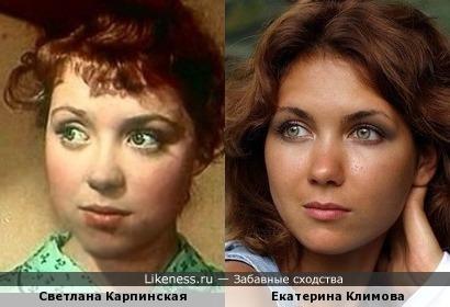 Светлана Карпинская и Екатерина Климова похожи на этих фото