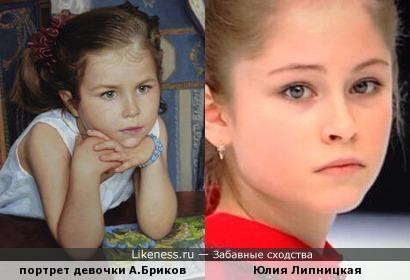 девочка с портрета и Юлия Липницкая