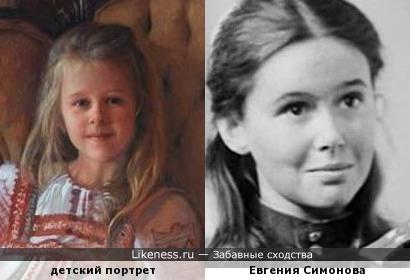 девочка с портрета напомнила юную Евгению Симонову