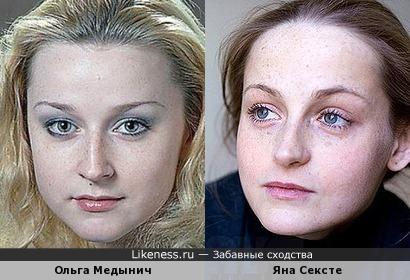 Ольга Медынич и Яна Сексте похожи