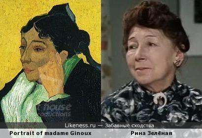 Рина Зелёная и женский портрет